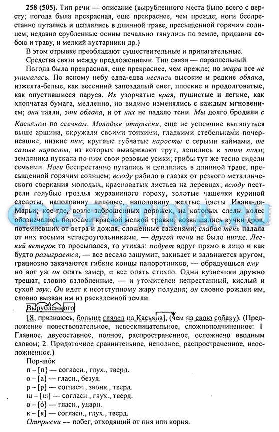Решебник По Русскому Языку 10-11 Классы Власенков