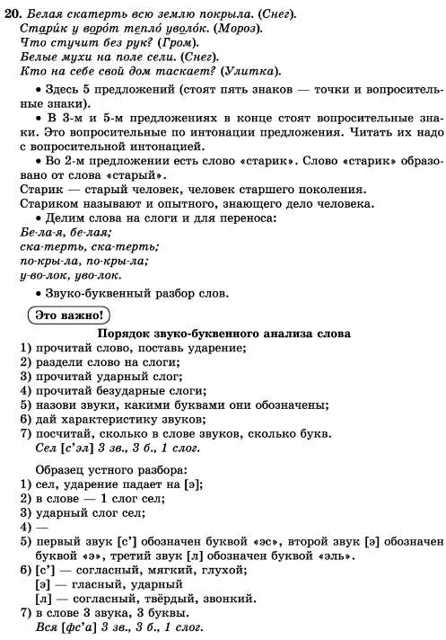 Гдз по русскому языку 6 класс бунеев бунеева онлайн