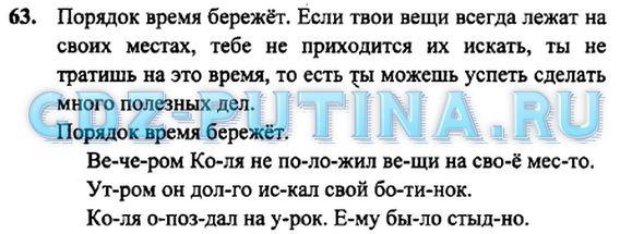 Гдз по русскому языку 2 класса 2 часть т г рамзаева