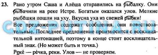 Класс рускому языку 2 гдз по