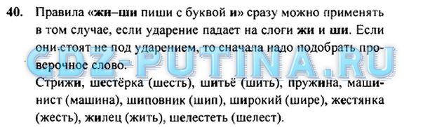 2 хохлова решебник 2018 класса часть языку русскому зеленина 2 по