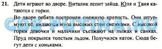 по языку хохлова зеленина 2018 решебник и русскому