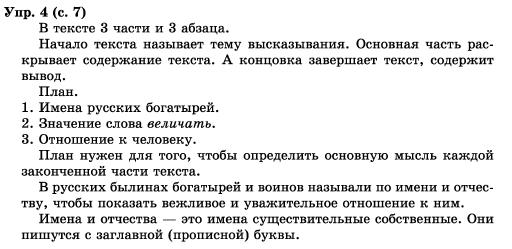 Учебник по русскому языку 3 класс бунеев бунеева пронина 1 часть учебник