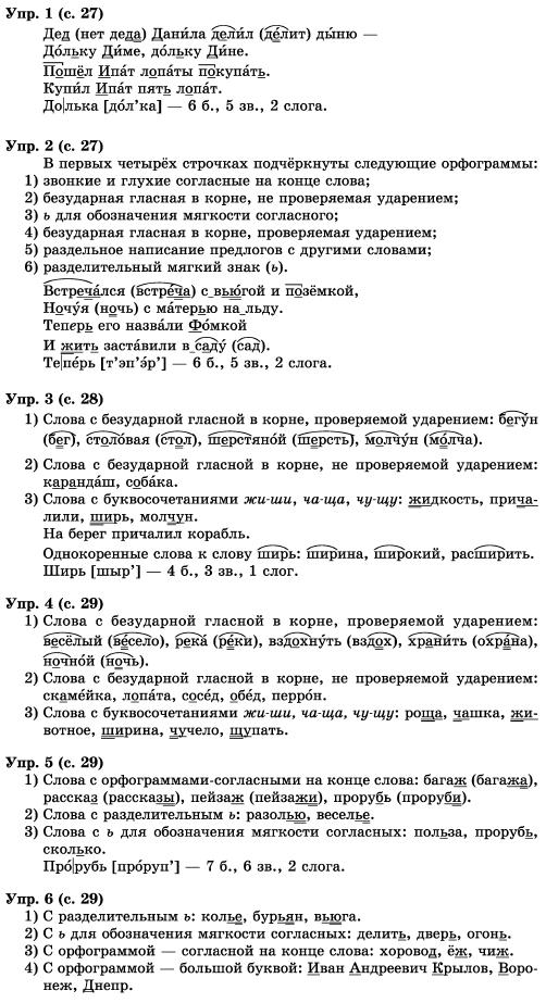 Решебник По 4 Класс Русский Язык 1 Часть Бунеев