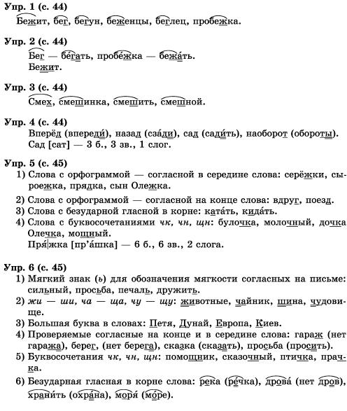 2 учебник класс бунеев языку по русскому ответы решебник