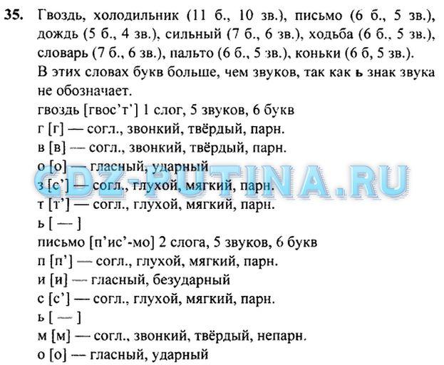 Гдз по русскому з класс рамзаева