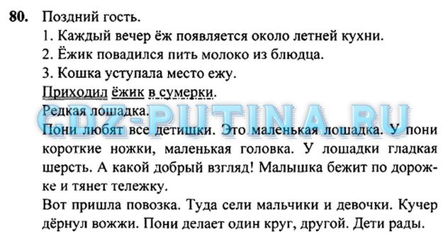 ГДЗ по словарной работе 3 класс Жиренко