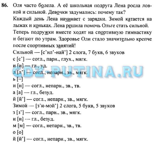 Гдз по русскому языку за 4 класс рамзаева часть