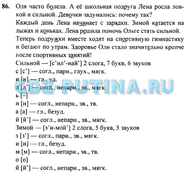 Http:resheba.ru3класс русский язык