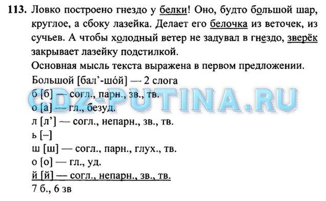 Решебник для 3 класса по русскому языку рамзаева