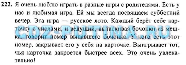 3 класс русский язык упражнения решебник рамзаева