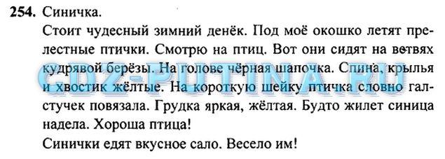 Гдз русский язык 3 класс рамзаева рабочая