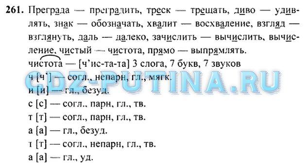ГДЗ по русскому языку 9 класс Л.A. Мурина упражнение / 42