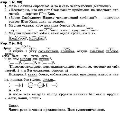5 2 ответы часть решебник класс русский
