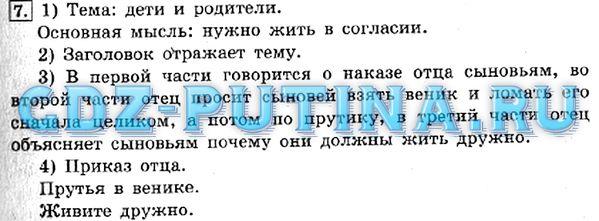 Решебник По Русскому Языку 4 Класс Часть 1 Канакина