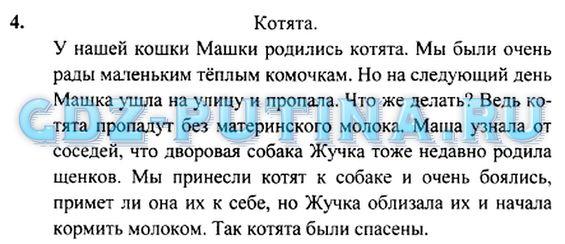 решебник по татарскому языку 4 класс харисов