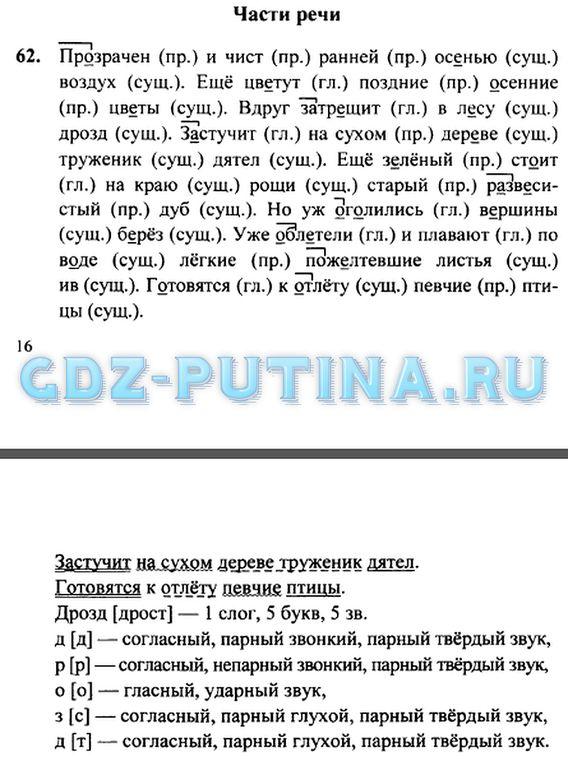 гдз по русскому языку рамзаева 4 класс 1часть
