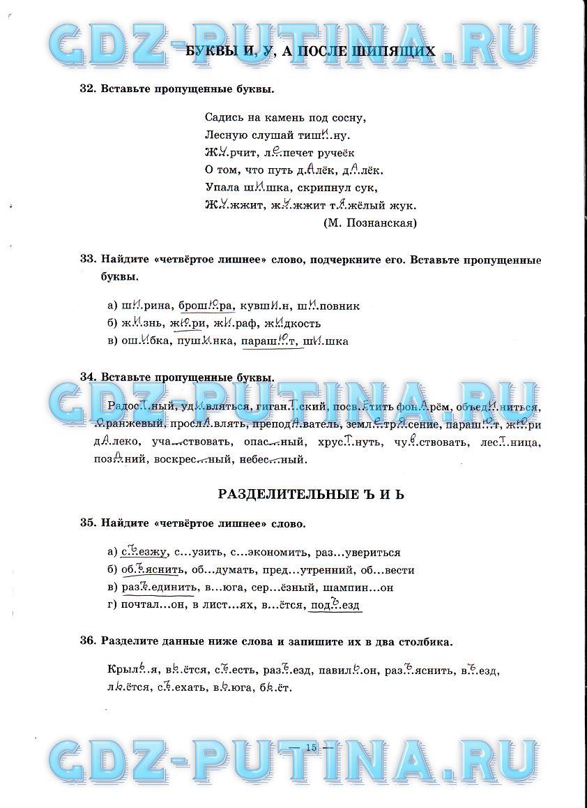 Гдз По Рус Яз Богданова 5 Класс