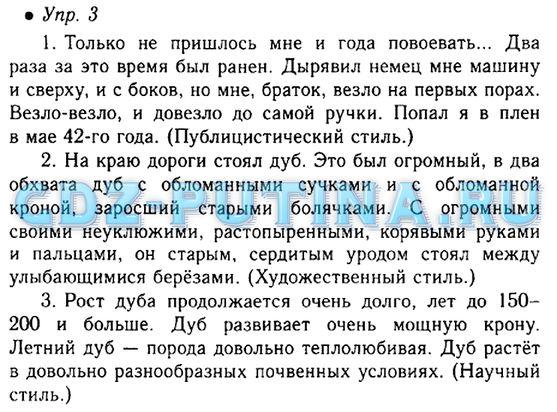 Решебник задач и ГДЗ по Русскому языку 5 класс М.Т. Баранов, Т.А. Ладыженская, Л.А. Тростенцова