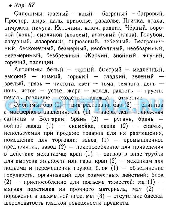 ГДЗ решебник по истории 5 класс рабочая тетрадь Чернова
