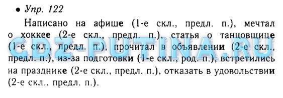 Тетрадь 6 по за рабочая русскому языку гдз ефремова класс