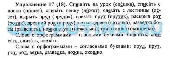 Гдз по русскому языку Купалова 7 Класс Практика