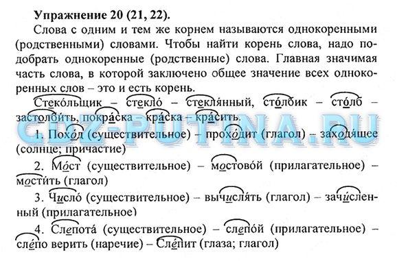 Решебник по русскому языку 5 Класса 2 Часть Мурина Литвинко Николаенко