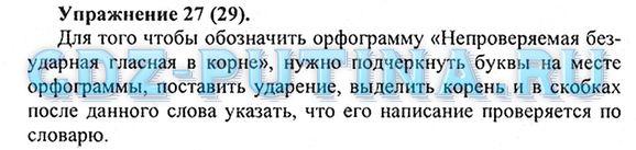 Гдз По Русскрму Языку 6 Касс Купалова