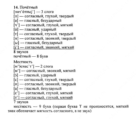 Решебник по русскому львова львов 5 класс 1 часть