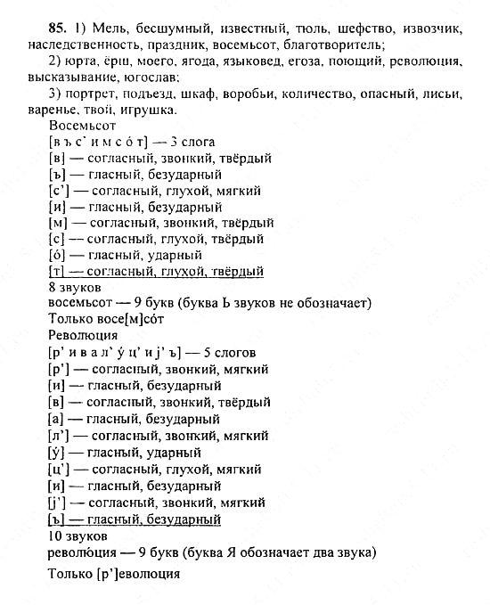 Гдз по русскому языку 5 класс навая версия львова львов