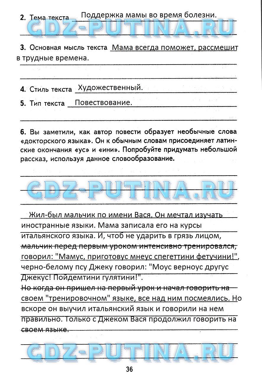 гдз по тексту русского языка класс 4