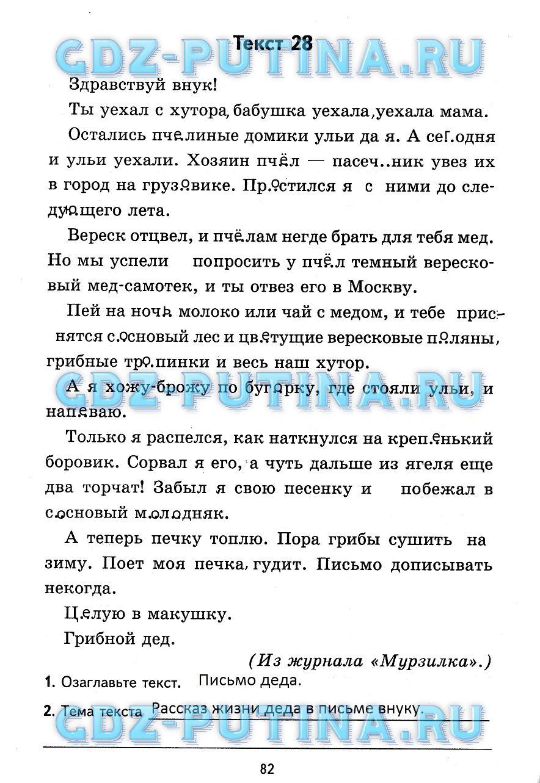 По анализ гдз малюшкин текста 5 русскому класс языку