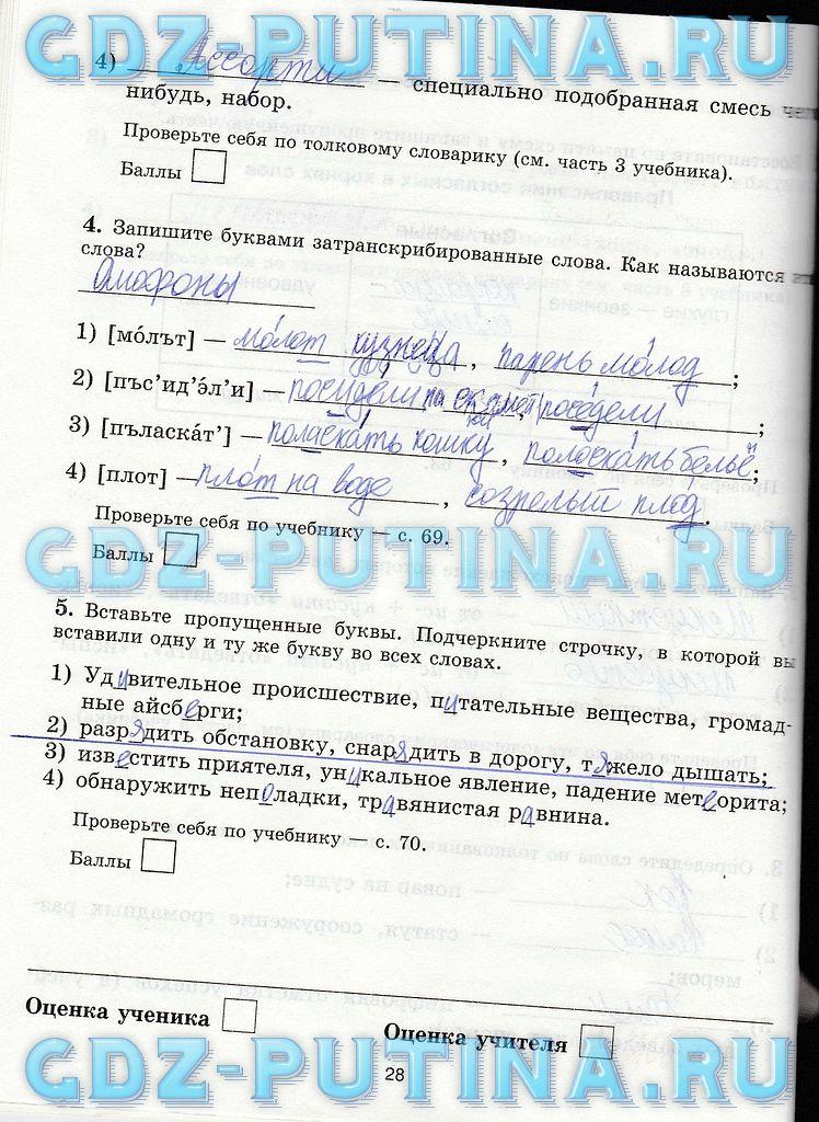 проверь язык класс по гдз русский себя 7