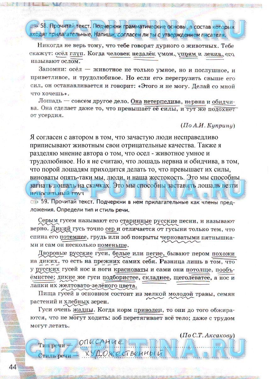 Гдз От Путина 5 Класс Русский Язык 1 Часть