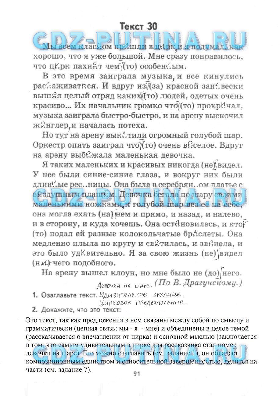 9 Класс Гдз По Русскому Языку Комплексный Анализ Текста
