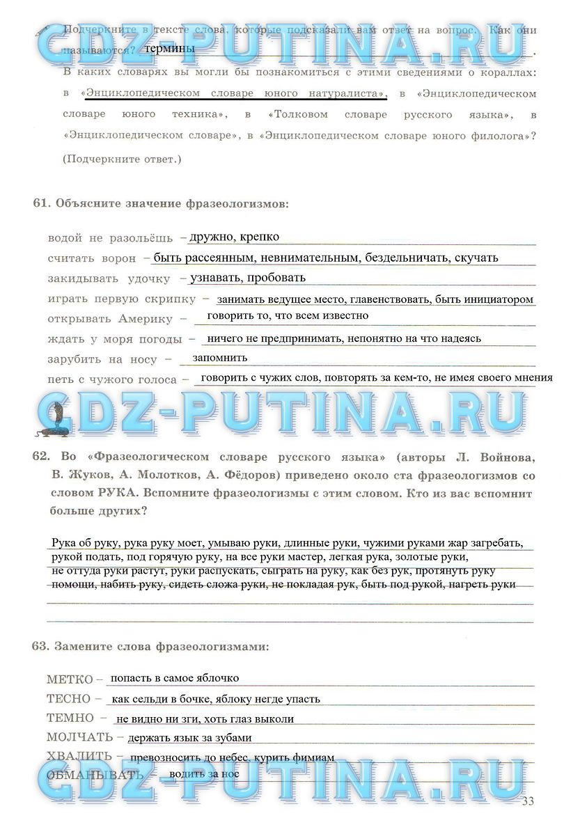 Гдз по русскому языку 6 класс книгина рабочий тетрадь