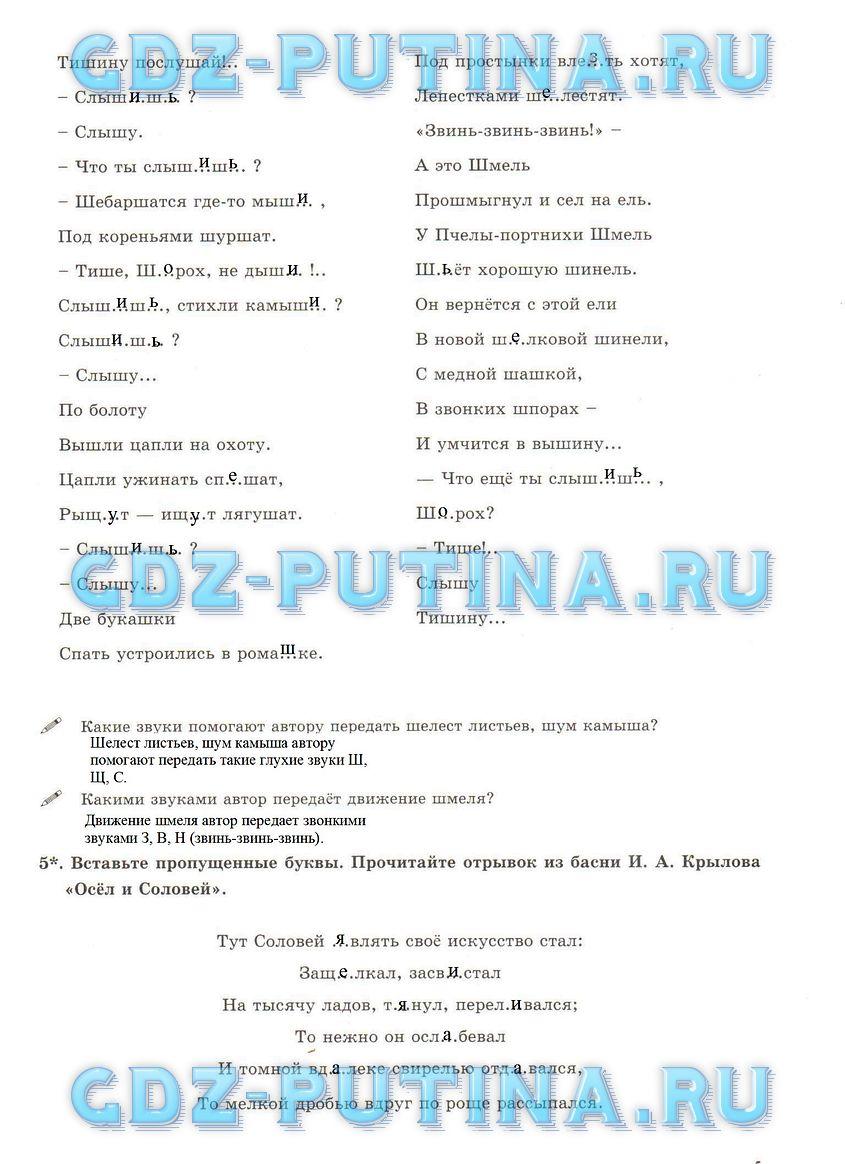 Решебник рабочая тетрадь по русскому языку 6 класс васильевых и львова 2 часть