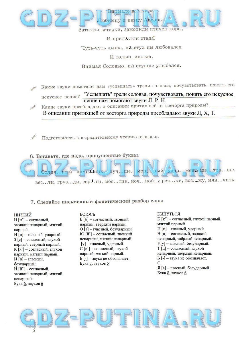 Готовые домашние задания по русскому языку класс бабайцева