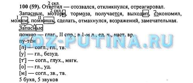 Гдз по русскому ладыженская 6 класс 149