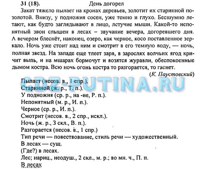 Домашнии задании по русскому за 6 класс гдз