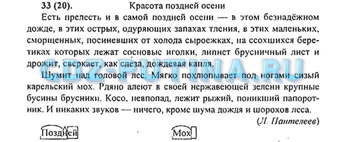 По русскому языку 6 класс ладыженская гдз скачать