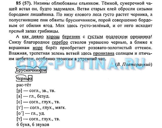 Гдз по русскому 7 Класс Баранов 173