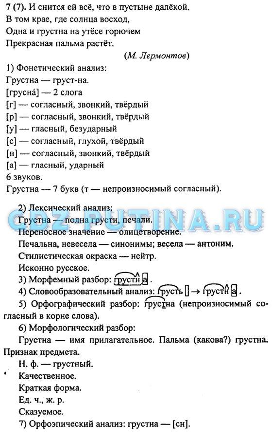 Русский язык учебник 8 класс разумовской и леканта 2017г номер 367 гдз