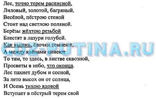 Русский язык 6 класс решебник разумовская 2015