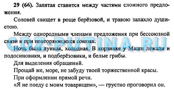 гдз 5 по русскому языку 6 класс