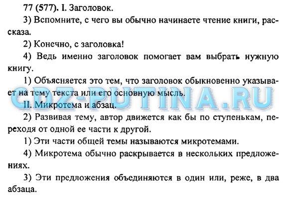 6 языка разумовская учебник читать русского гдз класс