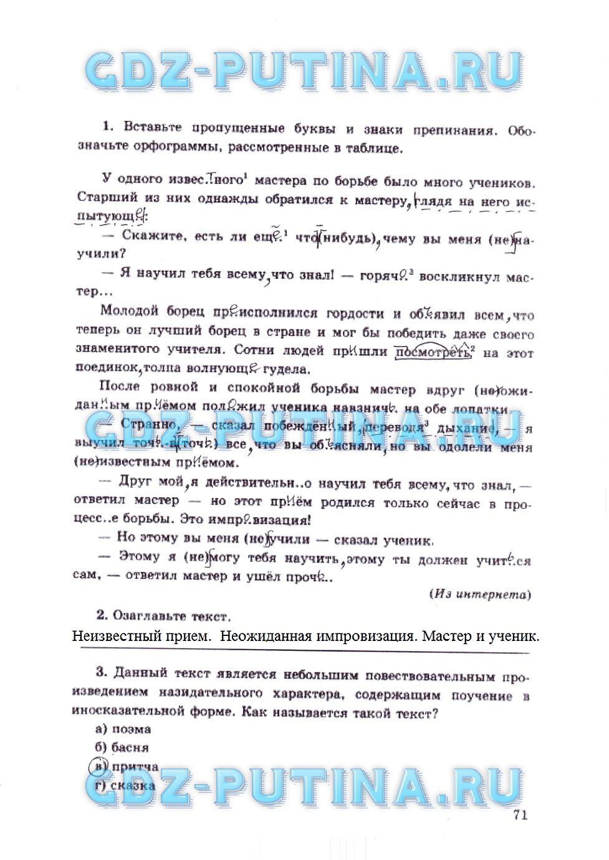 Гдз к рабочей тетради по русскому языку 7 класс ерохина