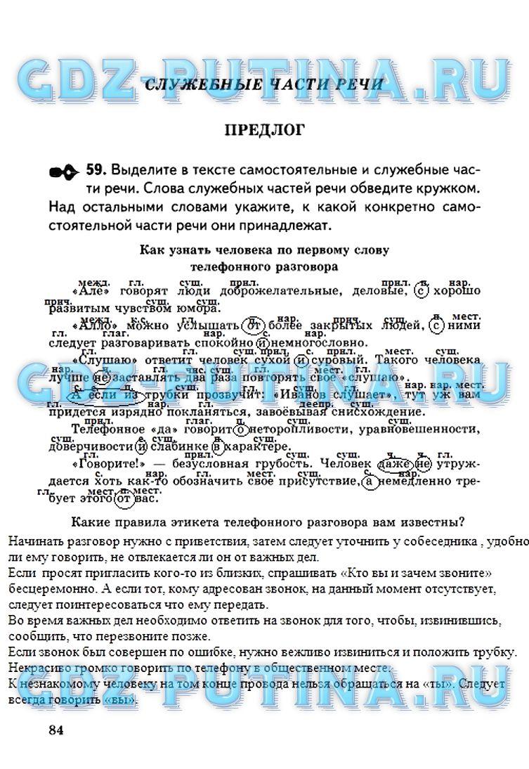 Решебник по русскому языку 7 класс тетрадь