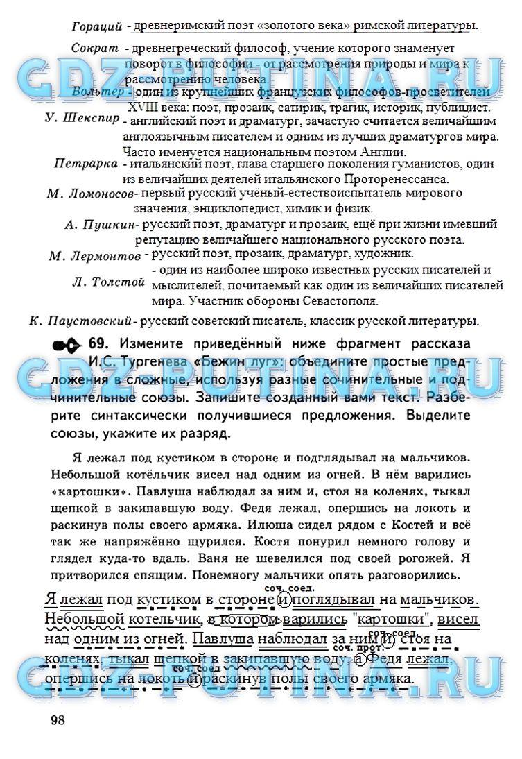гдз ерохина русский язык 7 класс
