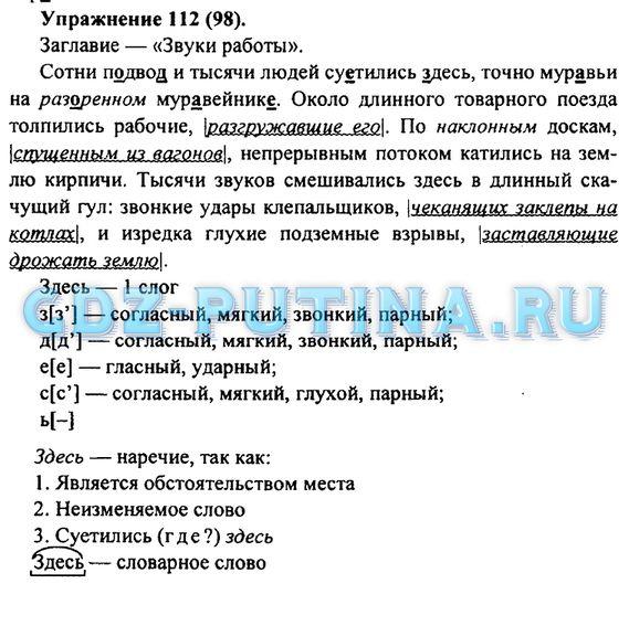 Гдз По Русскому Языку 8 Класс Еремеева I